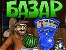 Играть онлайн на деньги в игровой автомат Базар в клубе Вулкан