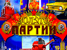 Играть онлайн на деньги в автомат Золото Партии казино Вулкан